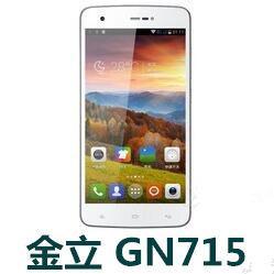 金立GN715 官方固件刷机包 GBL8608