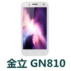 金立GN810 手机官方固件刷机包 WBW