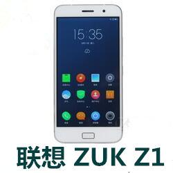 联想ZUK Z1 Z1221官方固件ROM刷机