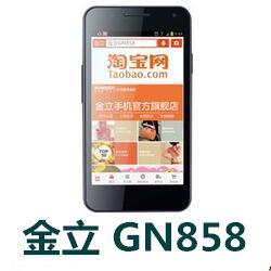 金立GN858 手机官方固件刷机包 GBW
