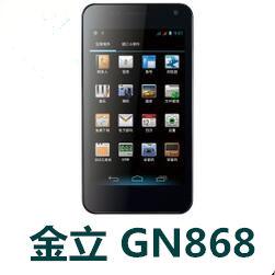 金立GN868 手机官方固件刷机包 GBW122A02_B_T