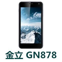 金立GN878 手机官方固件刷机包 GBW