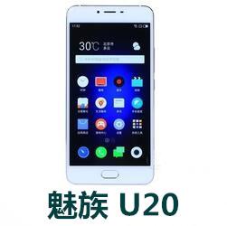 魅族魅蓝U20 U685Q官方固件刷机包
