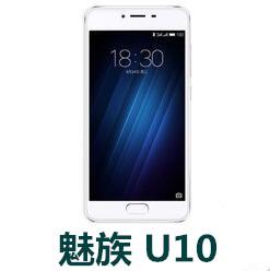 魅族魅蓝U10 U680A官方固件刷机包