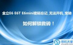 金立E6 E6T E6mini密码忘记_无法开