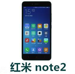 红米Note2移动版 官方线刷包_解锁