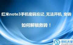 红米note3手机密码忘记_无法开机_