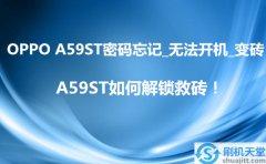 OPPO A59ST密码忘记_无法开机_变砖,A59ST如