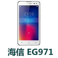 海信HS-EG971官方线刷包_刷机包_解