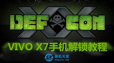 VIVO X7手机解锁教程(含锁屏密码+账户密码)