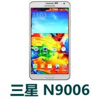 三星N9006(行货CHN)官方线刷包_刷机包_Note