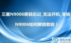 三星N9006密码忘记_无法开机_变砖,N9006如何