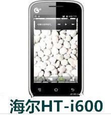 海尔HT-i600官方线刷包_刷机包_解