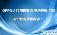 OPPO A77密码忘记_无法开机_变砖,A77如何解