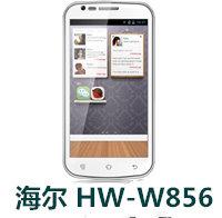 海尔HW-W856官方线刷包_刷机包_解