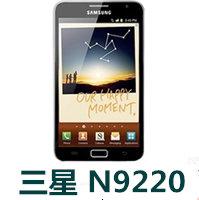 三星N9220(联通3G)官方线刷包_刷