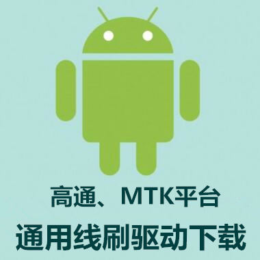 高通、MTK平台通用线刷驱动下载