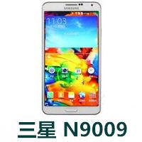 三星N9009(电信3G)官方线刷包_N9