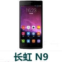 长虹N9官方线刷包_长虹N9手机原厂固件下载 解