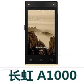 长虹A100官方线刷包_长虹A100手机