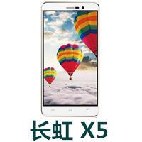 长虹X5官方线刷包_长虹青葱X5手机