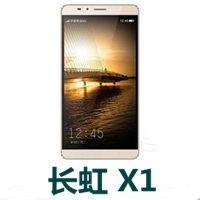 长虹X1官方线刷包_长虹X1手机原厂