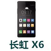 长虹X6官方线刷包_长虹X6手机原厂