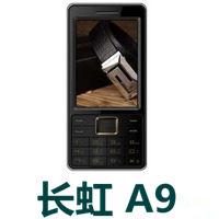 长虹A9官方线刷包_长虹A9手机原厂