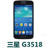 三星G3518官方线刷包_GALAXY Core
