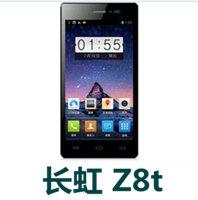 长虹Z8t官方线刷包_长虹Z8t手机原