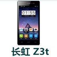 长虹Z3t官方线刷包_长虹Z3t移动3G