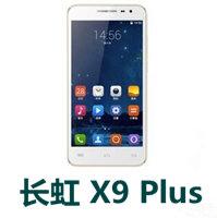 长虹X9 Plus官方线刷包_长虹X9Plus