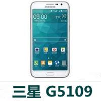 三星G5109官方线刷包_G5109手机原