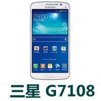 三星G7108官方线刷包_G7108手机原厂固件下载