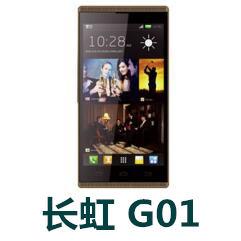 长虹G01官方线刷包_长虹G01手机原