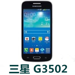 三星G3502U官方线刷包_G3502C手机