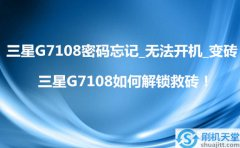 三星G7108密码忘记_无法开机_变砖