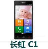长虹C1官方线刷包_长虹C1手机原厂