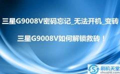 三星G9008V密码忘记_无法开机_变砖,三星G900