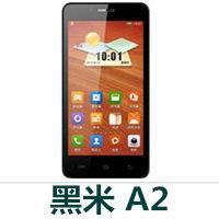 黑米A2官方线刷包_黑米A2手机原厂