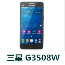 三星G5308W官方线刷包_G5308W原厂