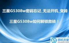三星G5308W密码忘记_无法开机_变砖,三星G530