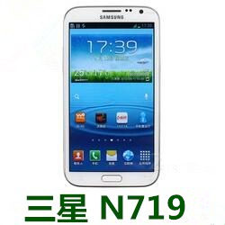三星N719官方线刷包_三星Note2电信