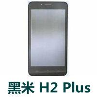 黑米H2Plus官方线刷包_黑米H2Plus