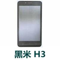 黑米H3官方线刷包_黑米H3原厂固件