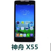 神舟灵雅X55官方线刷包_神舟X55原