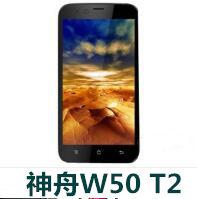 神舟W50 T2官方线刷包_神舟W50 T20原厂固件下