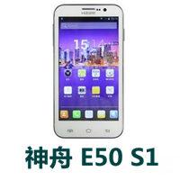神舟E50 S1官方线刷包_神舟E50 S1