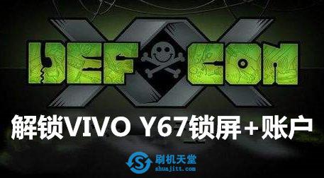 VIVO Y67/Y67L/Y67A锁屏密码+账户忘记 如何解