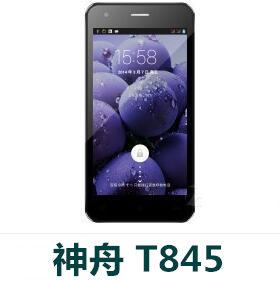 神舟T845官方线刷包_神舟T845原厂